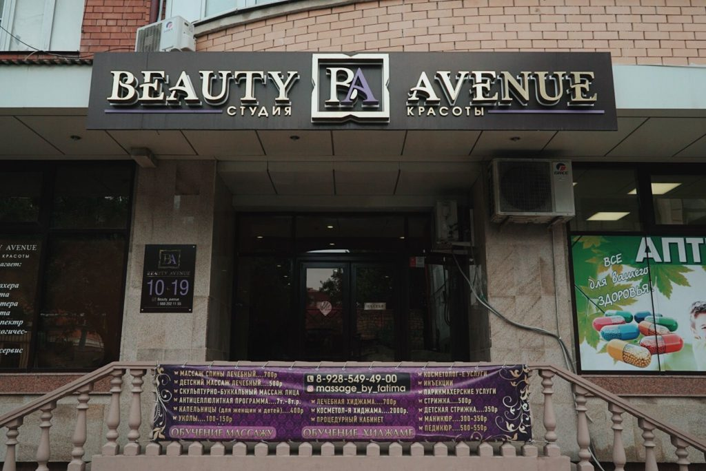 "Учебный центр ""Beauty Avenue"", г.Махачкала"
